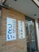 sowa_tsudoi