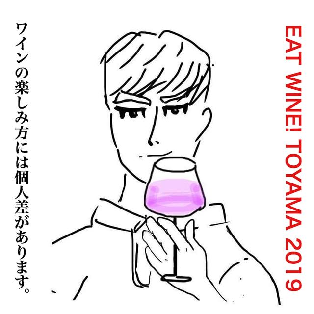 eatwinetoyama1234