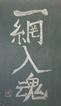 gyobu2006
