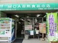 moa-kyoubasi