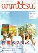 anmitsu_blog