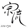 sou-ryu_cafe