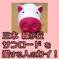 miki_midorigaoka_sunroad