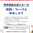 お知らせ→「世田谷区たばこルール」の標語・マークを募集しています!