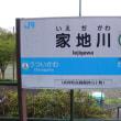G28家地川(高知県) いえぢがわ