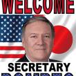 歓迎! ポンペオ米国務長官!