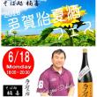 『2018 多賀治夏酒フェス in そば処 楠喜』