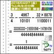 [う山先生・分数]【算数・数学】【う山先生からの挑戦状】分数615問目[Fraction]