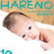 10/8 100日記念 データ撮り放題! ¥17500 DVDお渡し♫ 札幌写真館ハレノヒ