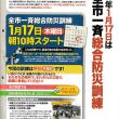 命のパスポート「1.17防災訓練」のお知らせ