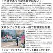 ショージとタカオ実行委員会ニュースNo.1