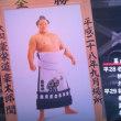 豪栄道と日馬富士、千秋楽決戦へ
