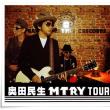 ■ 奥田民生 / 「MTRY TOUR 2018」開催決定!(10/4追記)