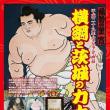 企画展「横綱と茨城の力士」開催中
