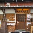 京都 伏見酒蔵開き 2018