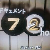 ドキュメント72