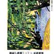 新松戸版画バンバン 木版画展 平成26年のお知らせ