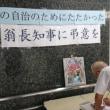 本日14時からの翁長沖縄県知事の葬儀に想いを寄せ駅地下臨時記帳所に絶え間ない市民の列