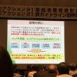 エコアクション21改訂説明会