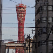 好「神戸タワー」