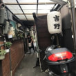 団体競技って・・・なんだ?気になりだすと、もう理解不能です^^)~今日のお店:京都七条、路地裏のお好み焼き「吉野」。