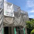 5月22日(火)豊橋市M様邸・岡崎市T様邸外壁塗装工事着工と経過