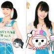 HBCラジオ「Hello!to meet you!」第133回 前編 (4/14)