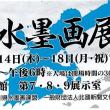会員4名が出展しています。 石川県支部
