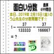 [う山雄一先生の分数]【分数699問目】算数・数学天才問題[2019年2月15日]Fraction