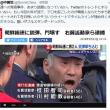 (資料)朝鮮総連本部に発砲、容疑で右翼活動家ら2人逮捕 警視庁