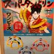 松竹座でスーパー歌舞伎