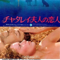 「チャタレイ夫人の恋人(1982)」、シルビアクリステル主演。