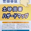新たな指定区域が追加され、「世田谷区土砂災害ハザードマップ」ができました。