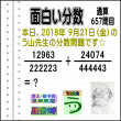 [う山雄一先生の分数]【分数657問目】算数・数学天才問題[2018年9月21日]Fraction