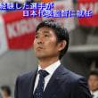 新生日本代表!森保JAPAN始動!!対コスタリカ戦、新10番・中島翔哉も躍動!(30.9.11)
