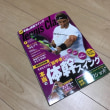 また雑誌を買いましたよ。