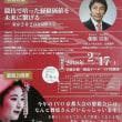 第14回日本整形靴技術協会 学術大会 京都大会のご案内