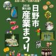 得意の寄り道です。11月10日、11日は第52回東京都日野市産業祭りが開催されます。