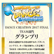 【賞品紹介】12.24開催D.CREATION2017 FINAL(決勝大会)