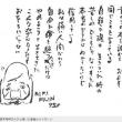 2018年8月31日(金)尾畠春夫氏と樹木希林