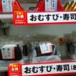 おむすび・寿司 30円引きセール