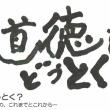 全児演総会in関東のお知らせ
