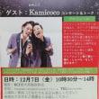 12月7日RCI南大阪福音教会でコンサートです♪
