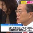 韓国・文大統領「日本は友人!1日でも早く日本に行きたい!」 www  反日外交ばっかやっといて何言ってんだ!