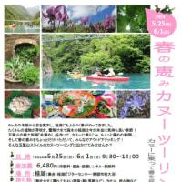 「春の恵みカヌーツーリング」のお知らせ