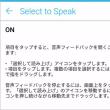 【テニスと無関係:スマホ】便利な機能「Select to Speak」のご紹介