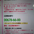 12/12・・・ひるおびプレゼント(本日深夜0時まで)
