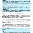 「大鹿村のリニア残土旧荒川荘に本置き」(南信web・信毎web)  「大手4社は被害者?」(日経XTECH)