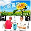 「A plas 2018大倉夏酒フェス」