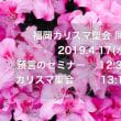福岡カリスマ聖会をオンライン配信します